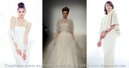 свадебные пончо из разных тканей