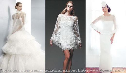 пончо и стили свадебных платьев