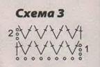 схема3