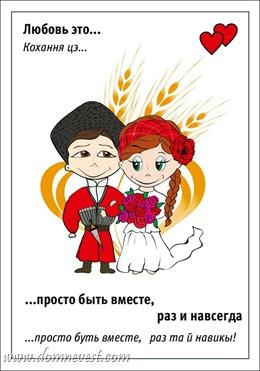 love is в казачьем стиле
