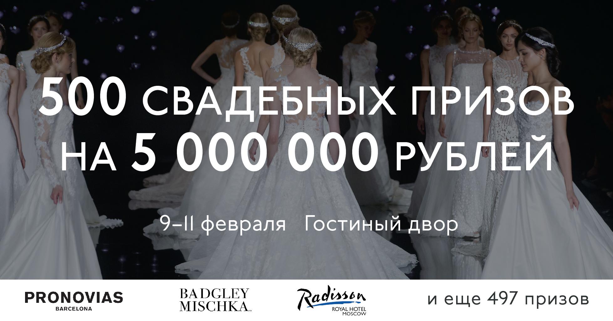свадебный конкурс от wedbyme