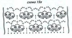 схема 19а