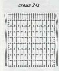 схема 24з