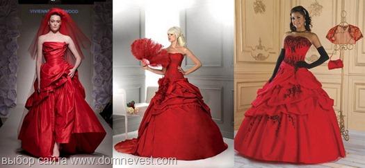 красное свадебное платье и аксессуары