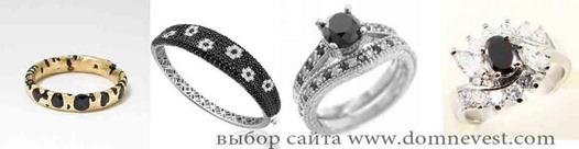 обручальные кольца с черными сапфирами