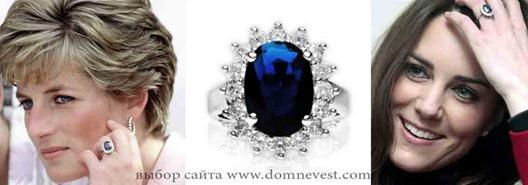 обручальное кольцо принцессы Дианы и Кейт Миддлтон