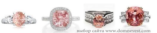 обручальные кольца с сапфирами падпараджа