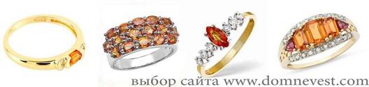 обручальные кольца с оранжевыми сапфирами