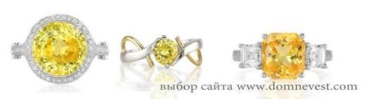 обручальные кольца с желтыми сапфирами