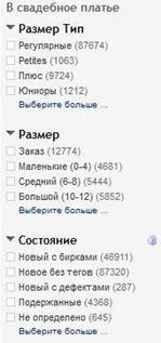 сортировка e-bay