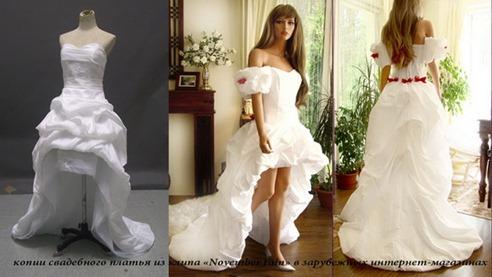 копии свадебного платья из клипа november rain