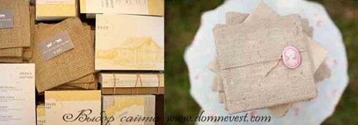 приглашения на свадьбу из мешковины