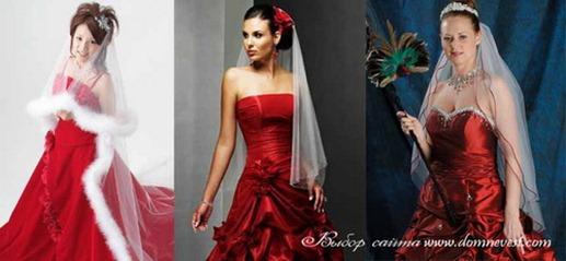белая фата и красное свадебное платье