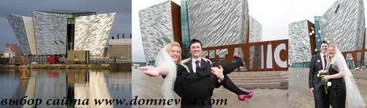 свадьба в Титаник Белфаст